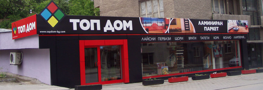 Магазин Дупница